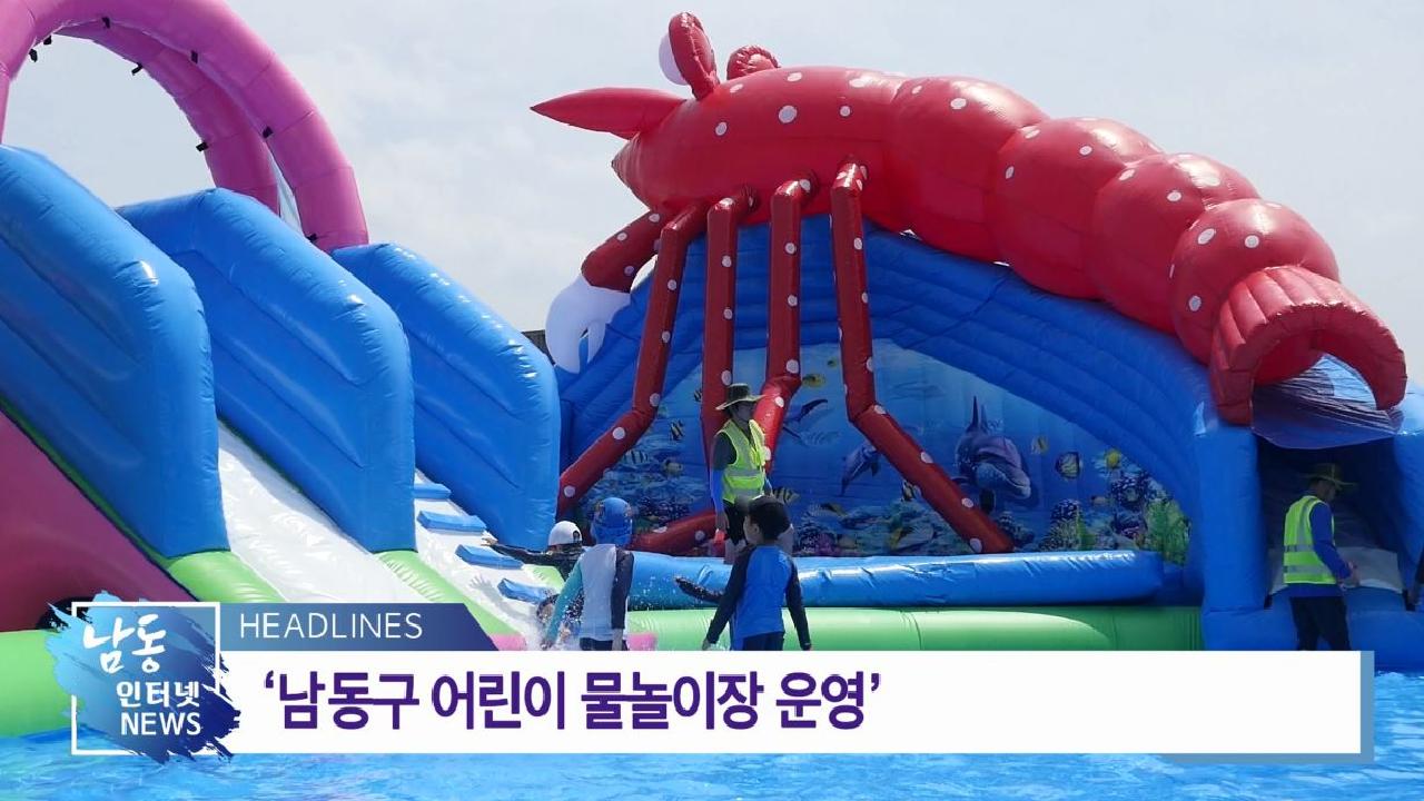 2019년7차 남동뉴스의 썸네일