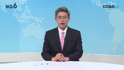 인천일보TV 인터뷰의 썸네일