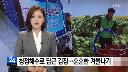 청정해수로 담근 김장김치.훈훈한 겨울나기 의 썸네일