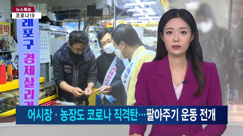 티브로드 취재_코로나19 직격탄 어시장 농장 팔아주기 운동 전개의 썸네일