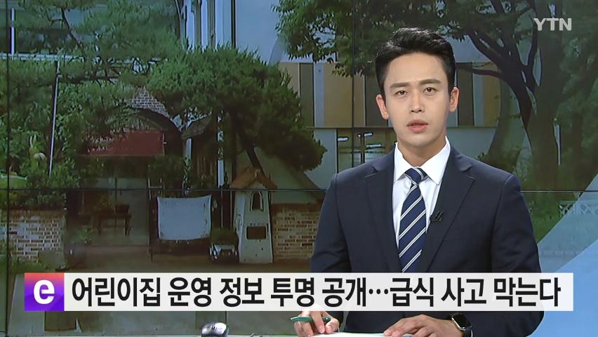 YTN취재_어린이집 운영 정보 투명 공개 급식 사고 막는다 의 썸네일