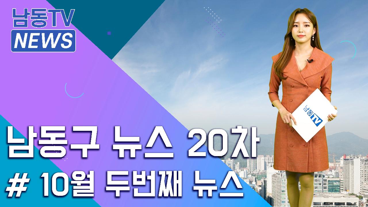 2020년 20차 남동뉴스   의 썸네일