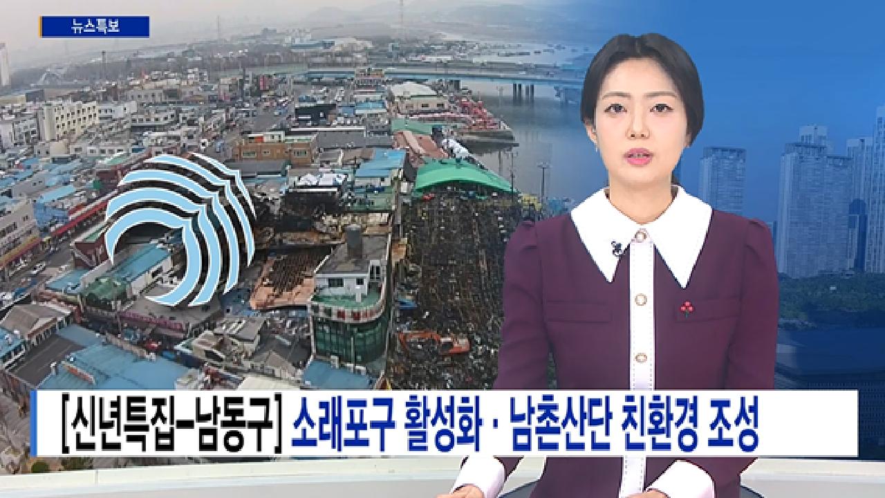 SK브로드 취재_ 소래포구 활성화·남촌산단 친환경 조성의 썸네일