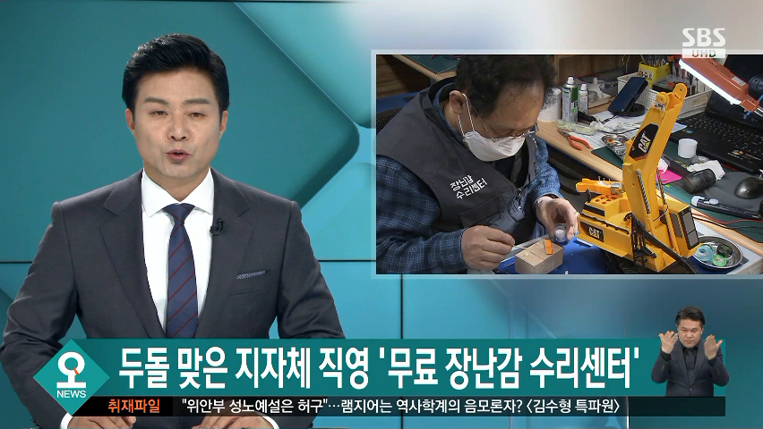 SBS취재_두 돌 맞은 지자체 직영_무료 장난감 수리센터의 썸네일