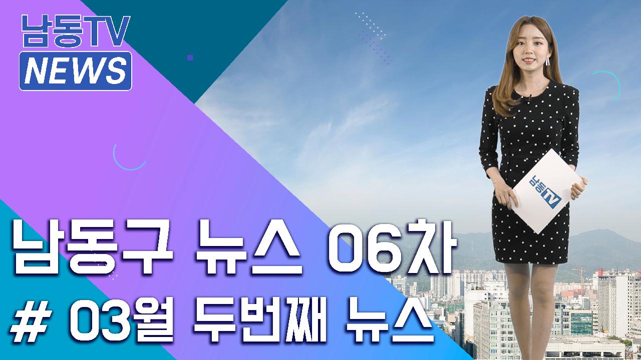 2021년 #남동TV뉴스 6차   의 썸네일