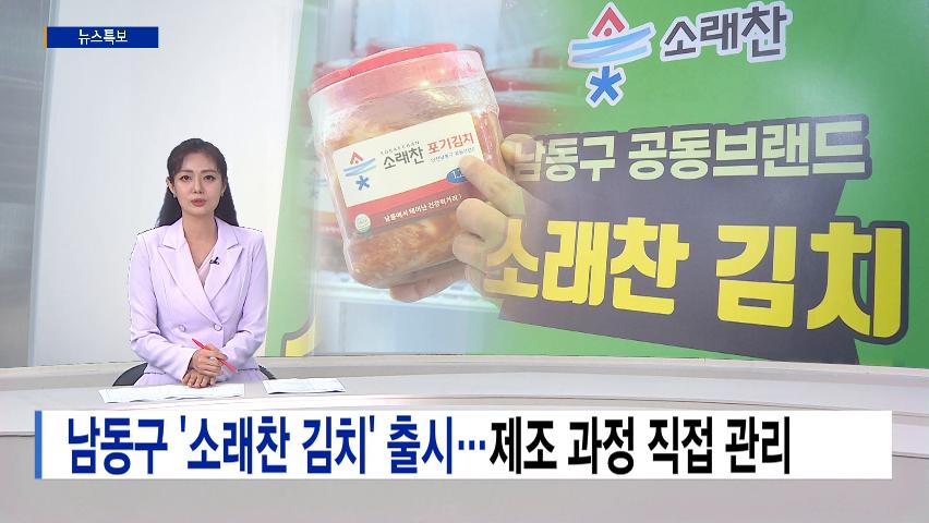 btv뉴스-남동구_소래찬 김치 출시 제조 과정 직접 관리의 썸네일